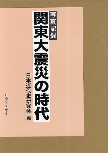 関東大震災の時代 写真記録 復刻/日本近代史研究会【1000円以上送料無料】