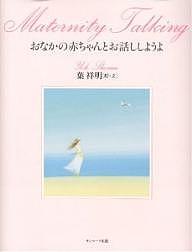 おなかの赤ちゃんとお話ししようよ 葉祥明 リッキー 1000円以上送料無料 宅送 ニノミヤ 激安