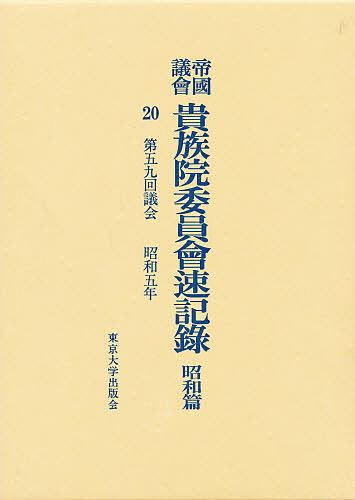 帝国議会貴族院委員会速記録 昭和篇 20【1000円以上送料無料】