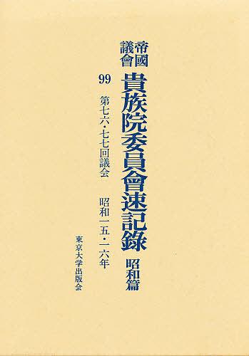 帝国議会貴族院委員会速記録 昭和篇 99【1000円以上送料無料】