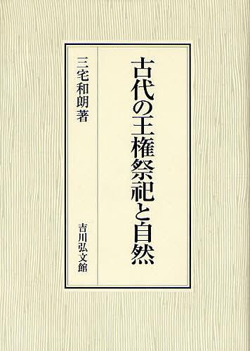古代の王権祭祀と自然/三宅和朗【1000円以上送料無料】