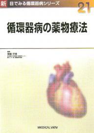 循環器病の薬物療法/齋藤宗靖【1000円以上送料無料】