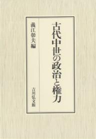 古代中世の政治と権力/義江彰夫【1000円以上送料無料】