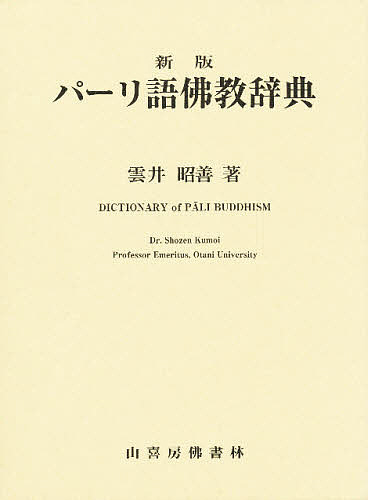パーリ語仏教辞典/雲井昭善【1000円以上送料無料】