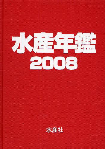 水産年鑑 2008/水産年鑑編集委員会【1000円以上送料無料】