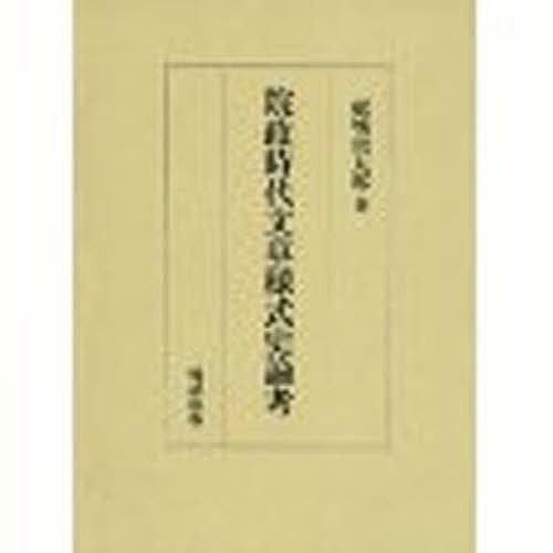 院政時代文章様式史論考/舩城俊太郎【1000円以上送料無料】