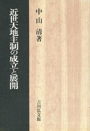 近世大地主制の成立と展開/中山清【1000円以上送料無料】