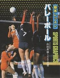 Sports graphics 基本レッスン バレーボール 1000円以上送料無料 大木正彦 購入 正規品 山田重雄