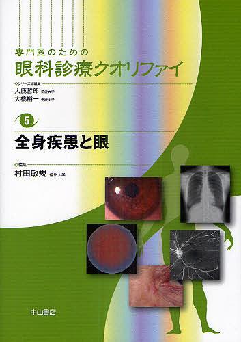 専門医のための眼科診療クオリファイ 5【1000円以上送料無料】
