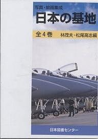 日本の基地 写真・絵画集成 4巻セット【1000円以上送料無料】