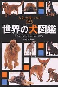 世界の犬図鑑 直営店 時間指定不可 人気犬種ベスト165 1000円以上送料無料