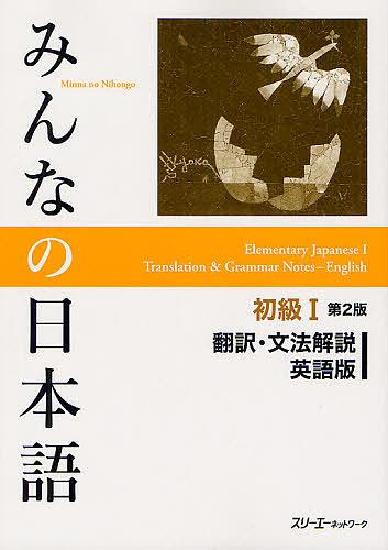 贈り物 オーバーのアイテム取扱☆ みんなの日本語初級1翻訳 文法解説英語版 スリーエーネットワーク 1000円以上送料無料