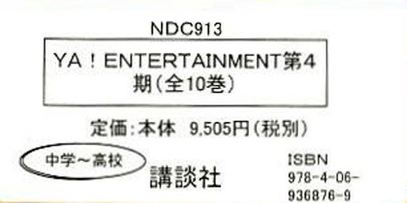 YA!ENTERTAINMENT 既10【1000円以上送料無料】