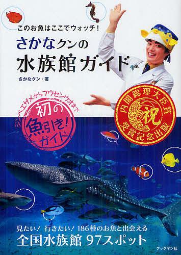 スーパーセール期間限定 さかなクンの水族館ガイド このお魚はここでウォッチ 年間定番 さかなクン 旅行 1000円以上送料無料