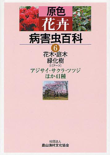 原色花卉病害虫百科 6/農山漁村文化協会【1000円以上送料無料】