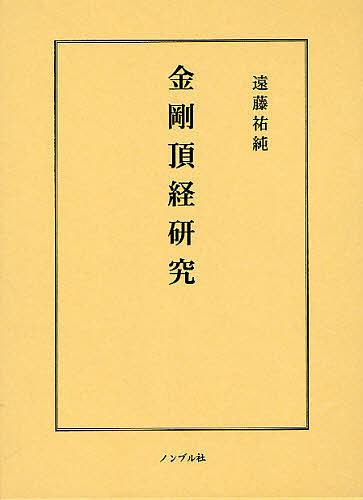 金剛頂経研究/遠藤祐純【1000円以上送料無料】