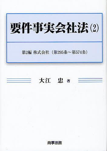 要件事実会社法 2/大江忠【1000円以上送料無料】
