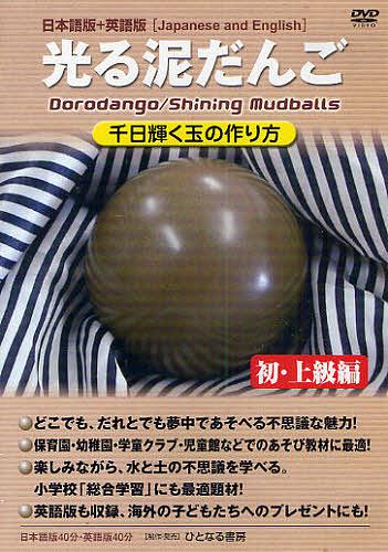 DVD 光る泥だんご 初・上級編 図書館/加用文男【1000円以上送料無料】