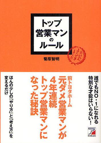 ASUKA BUSINESS トップ営業マンのルール 1000円以上送料無料 菊原智明 メーカー直送 輸入