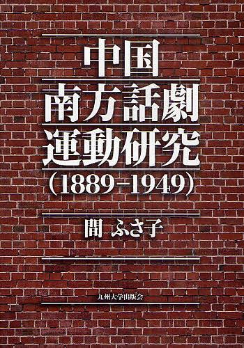 中国南方話劇運動研究 1889-1949 数量は多 1000円以上送料無料 間ふさ子 専門店
