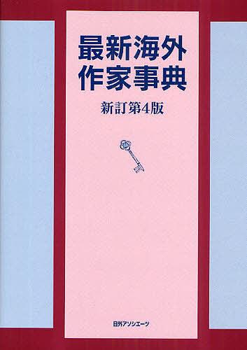 最新海外作家事典/日外アソシエーツ【1000円以上送料無料】