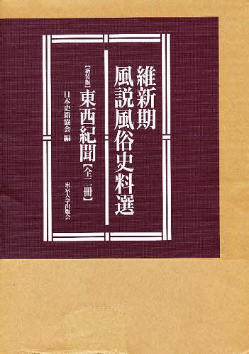 新装版 東西紀聞 全二冊【1000円以上送料無料】