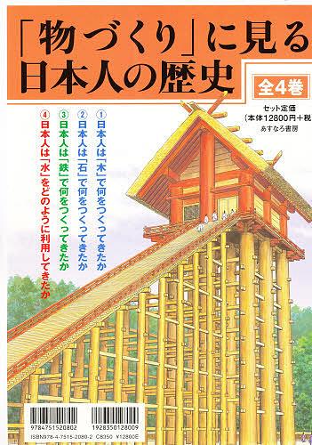 「物づくり」に見る日本人の歴史 全4巻【1000円以上送料無料】