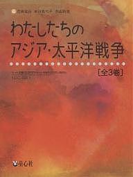 わたしたちのアジア・太平洋戦争 3巻セット【1000円以上送料無料】