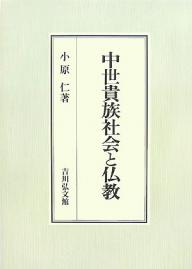 中世貴族社会と仏教/小原仁【1000円以上送料無料】