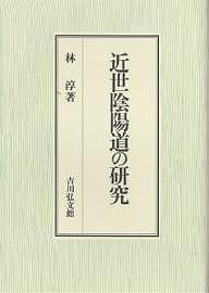 近世陰陽道の研究/林淳【1000円以上送料無料】