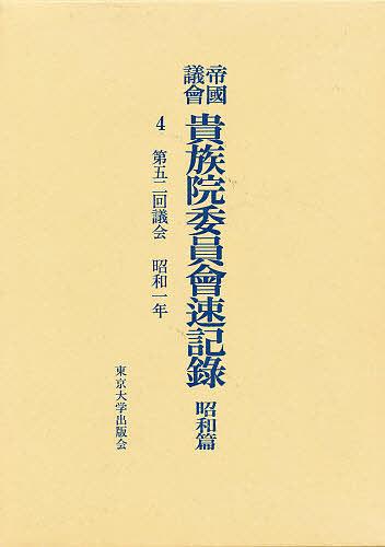 帝国議会貴族院委員会速記録 昭和篇 4【1000円以上送料無料】