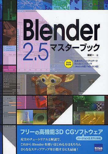 即日出荷 Blender 2.5マスターブック 藤堂 新品■送料無料■ 1000円以上送料無料