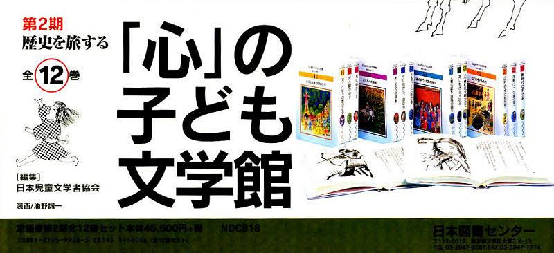 「心」の子ども文学館 第2期 全12巻【1000円以上送料無料】