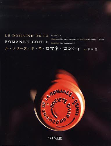 ル·ドメーヌ·ド·ラ·ロマネ·コンティ【1000円以上送料無料】