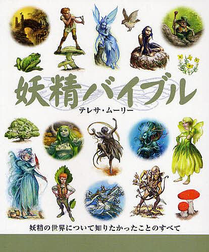 GAIA BOOKS 正規取扱店 妖精バイブル 妖精の世界について知りたかったことのすべて テレサ 高級な ムーリー 小浜杳 1000円以上送料無料