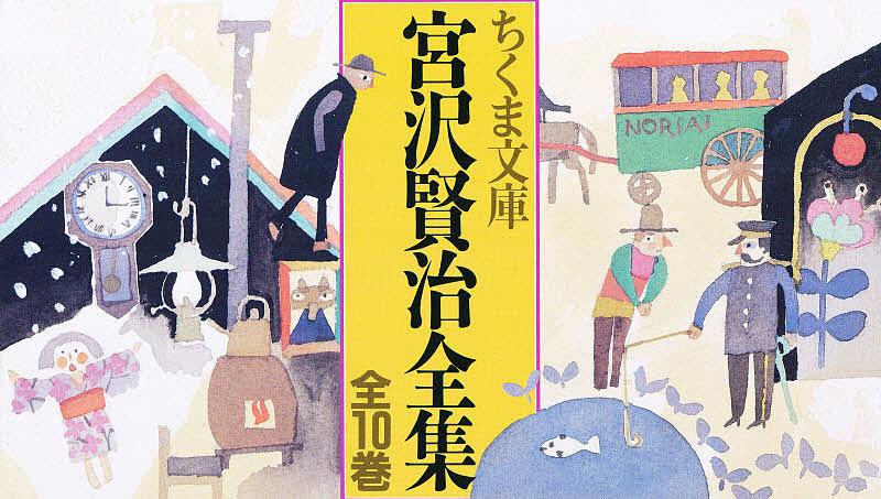 宮沢賢治全集 ちくま文庫 10巻セット【1000円以上送料無料】