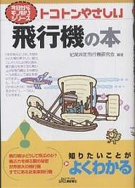 B 激安セール Tブックス 今日からモノ知りシリーズ 紀尾井町飛行機研究会 国内正規品 トコトンやさしい飛行機の本 1000円以上送料無料