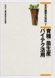 花卉園芸大百科 7/農山漁村文化協会【1000円以上送料無料】