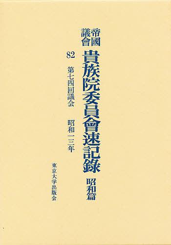 帝国議会貴族院委員会速記録 昭和篇 82【1000円以上送料無料】