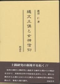 縄文土偶と女神信仰/渡辺仁【1000円以上送料無料】