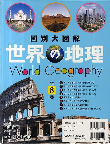 国別大図解 世界の地理 全8巻【1000円以上送料無料】