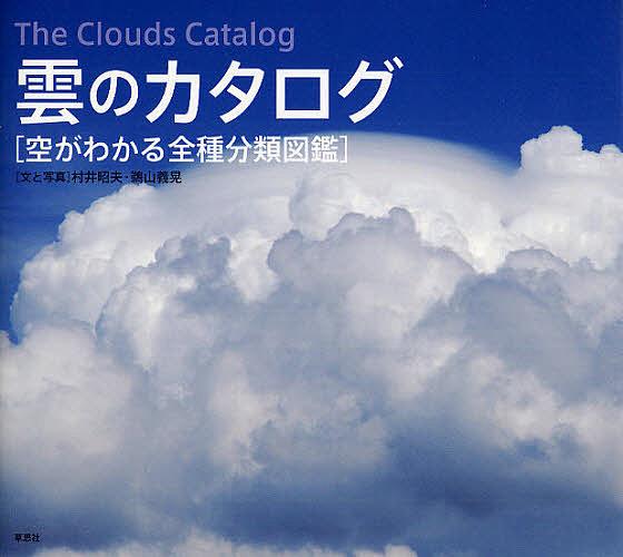 雲のカタログ 空がわかる全種分類図鑑 新作製品 世界最高品質人気 村井昭夫 と写真鵜山義晃 AL完売しました。 1000円以上送料無料
