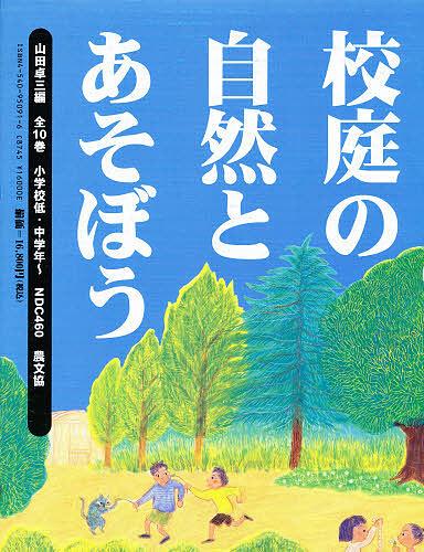校庭の自然とあそぼう 全10巻【1000円以上送料無料】