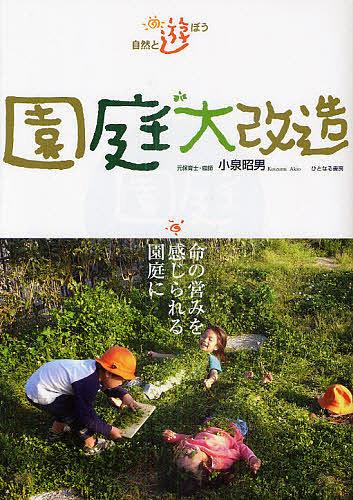 園庭大改造 自然と遊ぼう 引き出物 命の営みを感じられる園庭に 小泉昭男 正規販売店 1000円以上送料無料