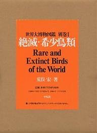 世界大博物図鑑 Atlas anima 別巻 1/荒俣宏【1000円以上送料無料】