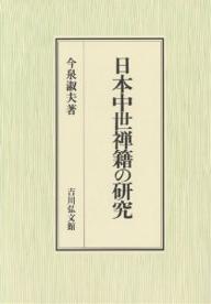 日本中世禅籍の研究/今泉淑夫【1000円以上送料無料】