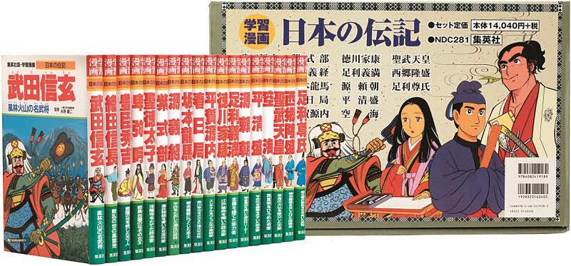 学習漫画 日本の伝記 18巻セット【1000円以上送料無料】