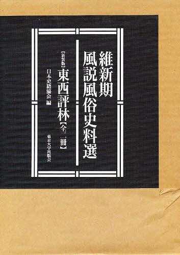 新装版 東西評林 全二冊【1000円以上送料無料】