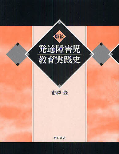 戦後発達障害児教育実践史/市澤豊【1000円以上送料無料】