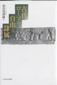 古代ローマの自由と隷属/長谷川博隆【1000円以上送料無料】